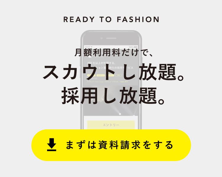 READY TO FASHION 資料ダウンロードへ