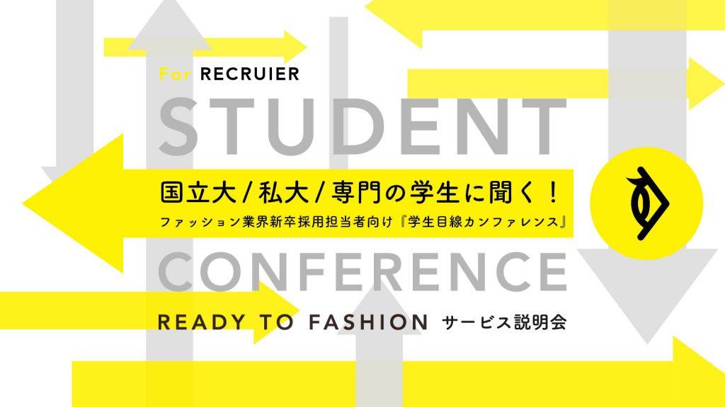 国立大/私大/専門の学生に聞く!ファッション業界新卒採用担当者向け『学生目線カンファレンス』