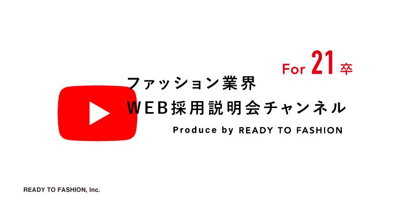 ファッション業界に特化したWEB説明会チャンネル開設のお知らせ