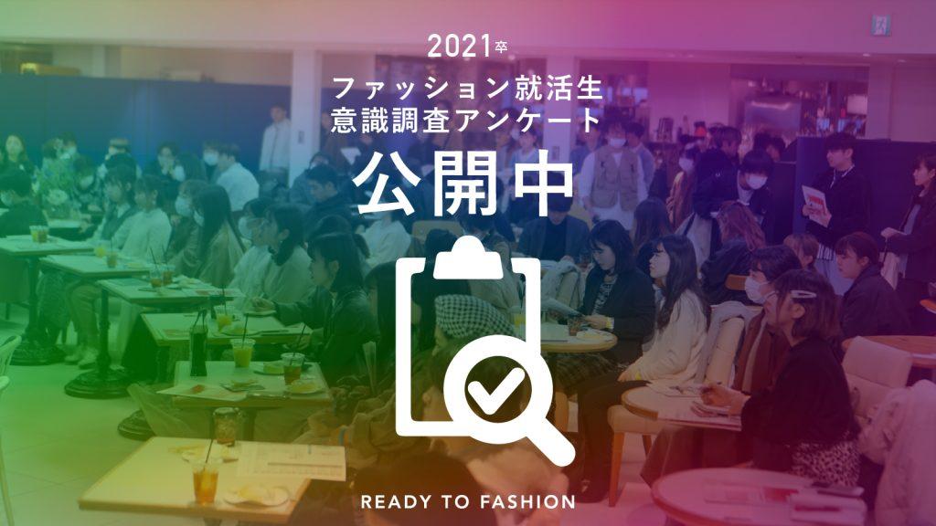 2021卒 ファッション就活生意識調査アンケートプレゼントのお知らせ