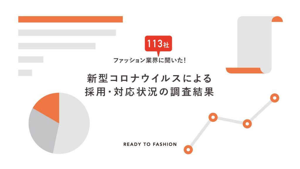 新型コロナの影響で新卒採用は買い手市場に?ファッション業界 113社の調査レポート