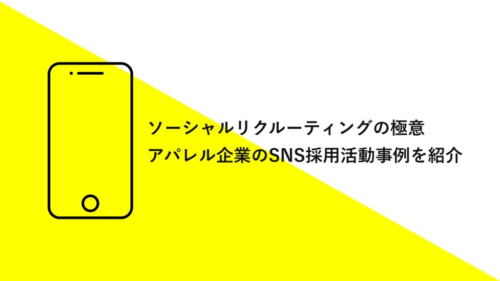 ソーシャルリクルーティングの極意|アパレル企業のSNS採用活動事例を紹介