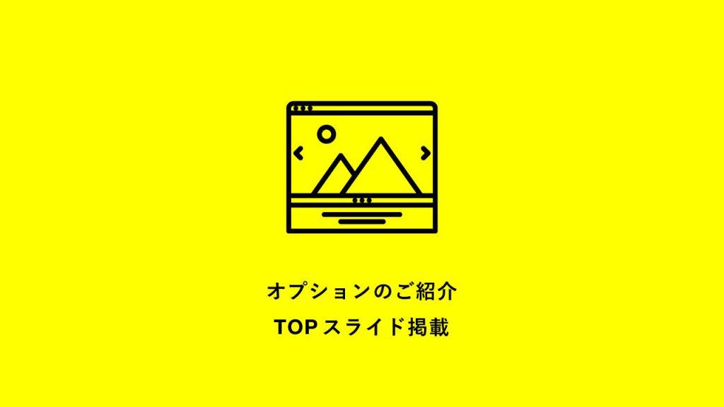 オプションのご紹介 – TOPスライド掲載について