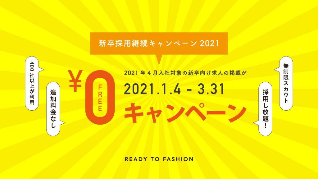 新卒採用継続キャンペーン2021