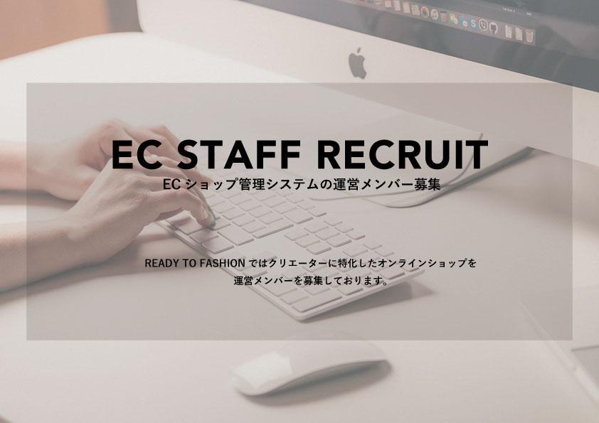 ECショップ運営メンバー募集インターン募集要項(学生可)