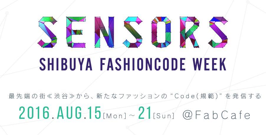 """8/15-21 最先端の街""""渋谷""""にてファッション×テクノロジーをテーマに「SHIBUYA FASHIONCODE WEEK」開催!"""