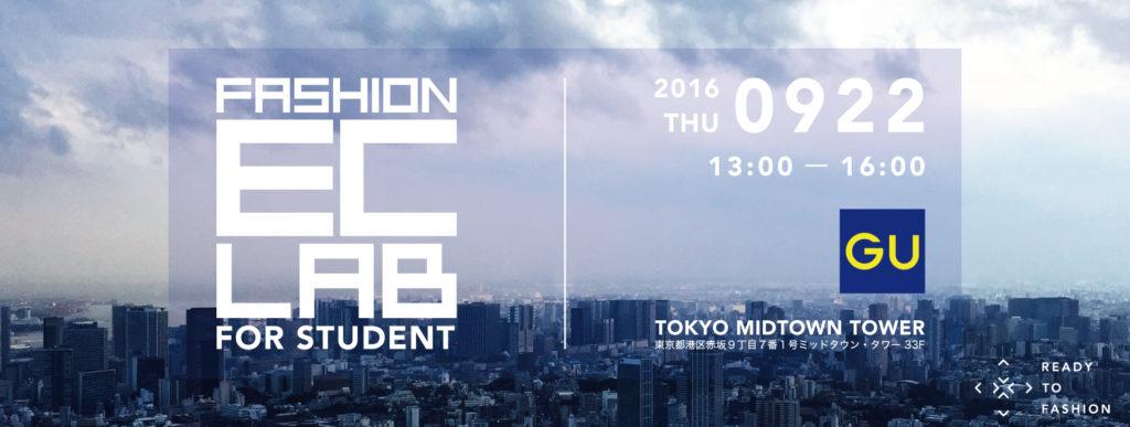 「GU」が語るECの未来〜 Fashion EC Lab For Student 001開催