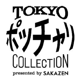 太った男性のためのファッションショー「東京ポッチャリコレクション」が9月22日(木)に開催!80キロ以上の人には、「ポッチャリ男性割引」が用意