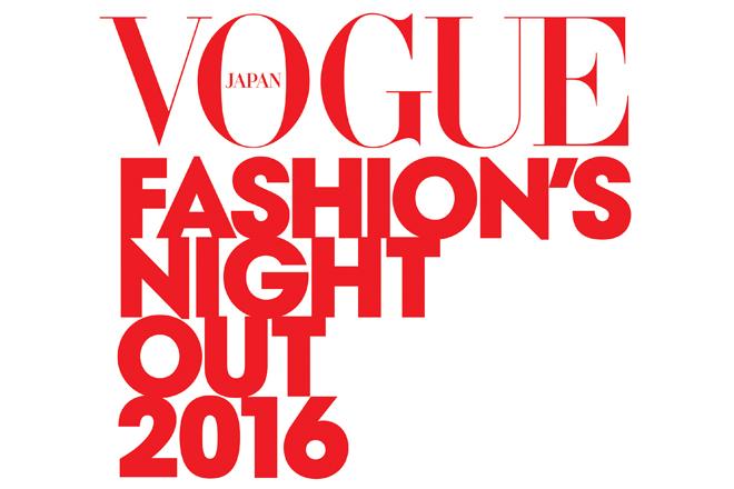 一夜限りのファッションの祭典「VOGUE FASHION'S NIGHT OUT(FNO)」東京で9/10(土)開催!