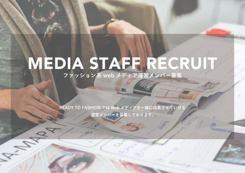 media_recruit
