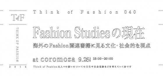 【Think of Fashion 040】Fashion Studiesの現在 ー海外のFashion関連書籍に見る文化・社会的な視点ー