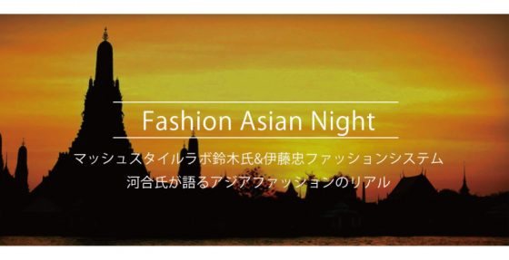 【Event】近年盛り上がるアジアファッション市場のリアルを知る。伊藤忠ファッションシステム×マッシュスタイルラボ