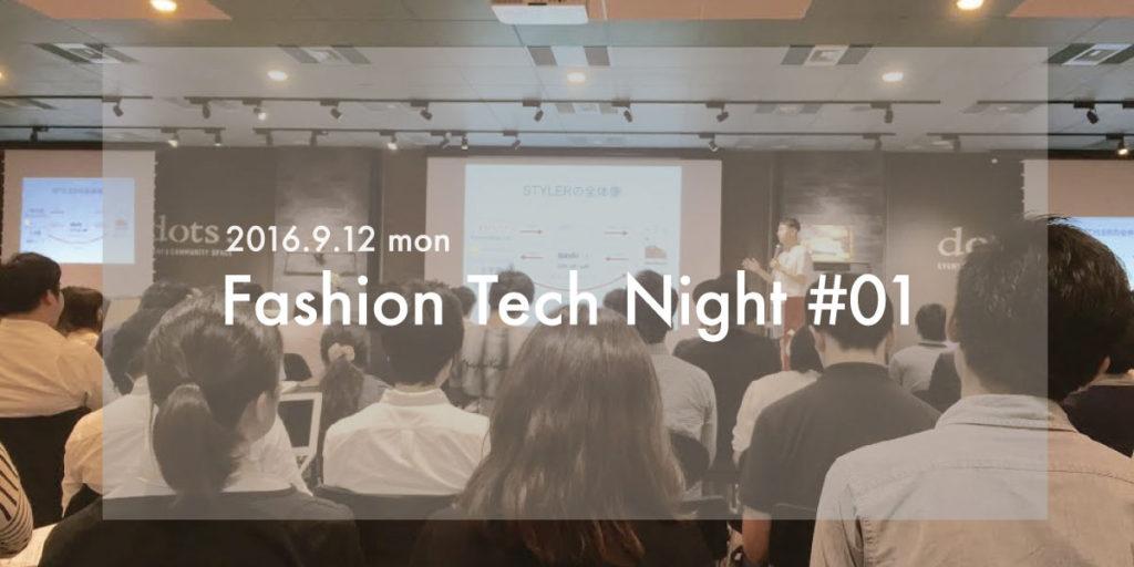 Fashion Tech Night #01 IT分野で遅れをとるファッション業界に革新を起こす4社の挑戦に迫る!