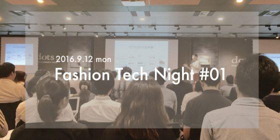 【REPORT】Fashion Tech Night #01 IT分野で遅れをとるファッション業界に革新を起こす4社の挑戦に迫る!