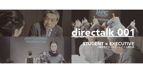 【directalk.001】ファッション業界のTOPに学生がモノ申す!#三越伊勢丹ホールディングス大西社長