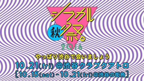 『シブカル祭。』2016 今年は渋谷クラブクアトロを中心に開催決定!