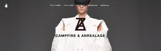 『ANREALAGE(アンリアレイジ)』がクラウドファウンディングをスタート。