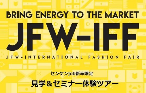 【繊研新聞社主催】ファッションとビジネスのリアルを知る。日本最大級のアパレル展示会「JFW-IFF」見学&セミナー 体験ツアー
