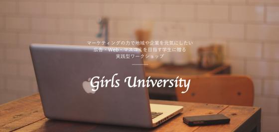 【女子大生限定】ビジネスで使うための SNS 活用方法を学ぶ「Girls University」が11月29日からスタート!