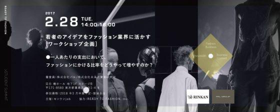 【STUDENT SUMMIT】若者のアイデアをファッション業界に活かす「ワークショップ企画」|2月28日開催