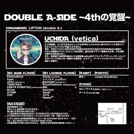 【EVENT】double A-side ~4thの覚醒~CHOKiCHOKiキング・美容師の内田聡一郎が出演