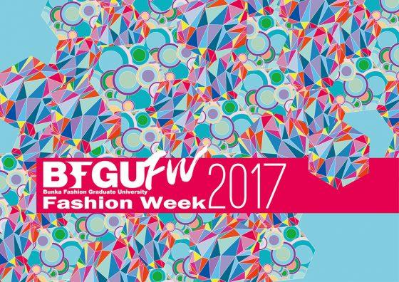 文化ファッション大学院大学(BFGU)が開催する、ファッションウィークの幕開け!シンポジウムやファッションショーなどが目白押し