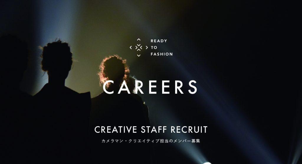 ファッションWEBメディア カメラマン・クリエイティブインターンシップ募集要項(学生可)