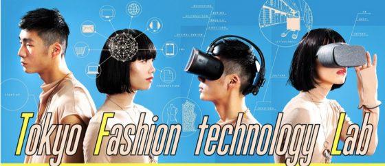 ファッション×テクノロジーの学校『Tokyo Fashion-technology Lab(TFL)』 が2017年4月原宿にて開校