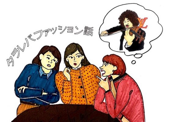 【連載】「イマドキ女子大生のタラレバファッション話:vol2洗足学園音楽大学」