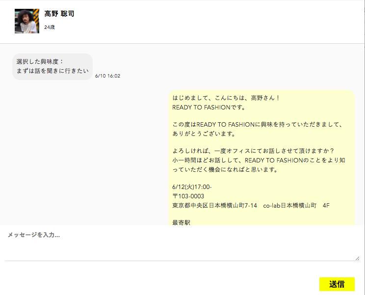 メッセージ画面 スクリーンショット