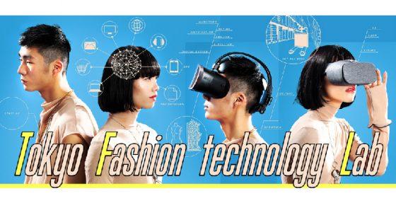 【EVENT】ファッション業界の企画職への就職をテックの力で!『FASHION TECH』が3 月 20 日に開催。