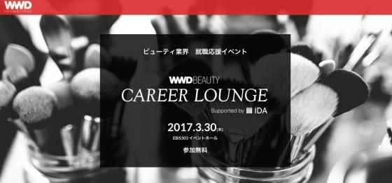 【参加無料】WWD主催ビューティ業界 就活応援セミナーが3月30日に開催