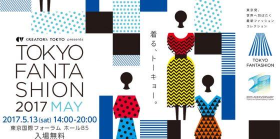 【Event】「ファッションショー&全16ブランドの販売会」トーキョーファンタッションが開催!