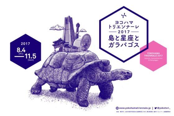 【EVENT】現代アートの国際展であるヨコハマトリエンナーレ「島と星座とガラパゴス」が8月に開幕