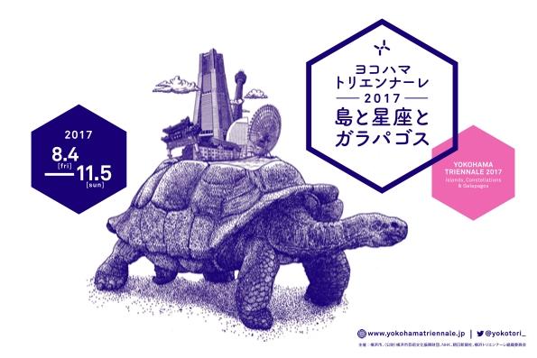 現代アートの国際展であるヨコハマトリエンナーレ「島と星座とガラパゴス」が8月に開幕
