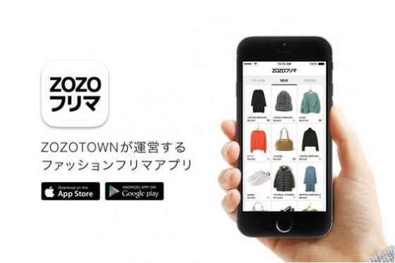 「ZOZOフリマ」がサービス終了。盛り上がるCtoC事業はレッドオーシャン?