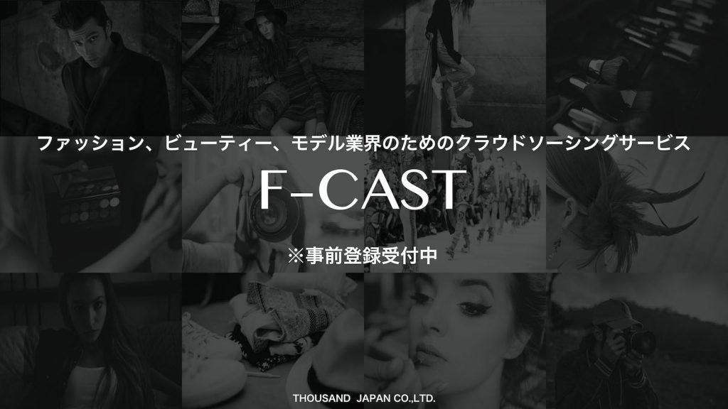 ファッション、ビューティー、モデル業界のクラウドソーシングサービス「F-CAST(エフキャスト)」が事前登録を開始