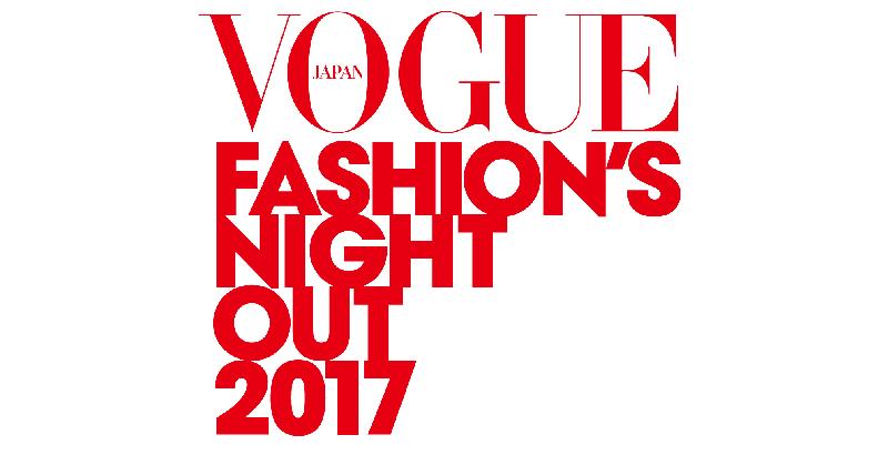 NIGHT OUT(ヴォーグ・ファッションズ・ナイト・アウト/以下FNO)」を、 2017年9月9日(土)に東京、  11月18日(土)、19日(日)に大阪にて開催することを発表。