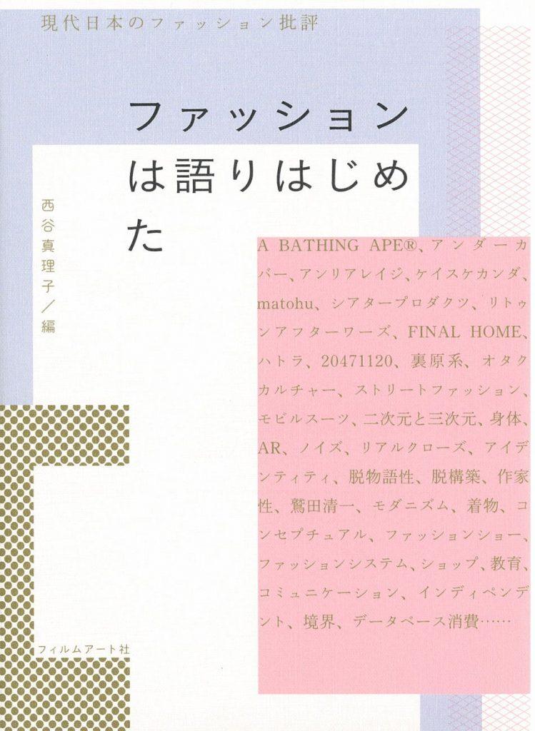 ファッションは語りはじめた 現代日本のファッション批評 表紙