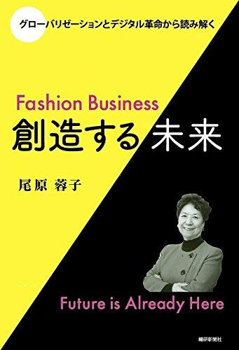 グローバリゼーションとデジタル革命から読み解く―Fashion Business 創造する未来 表紙