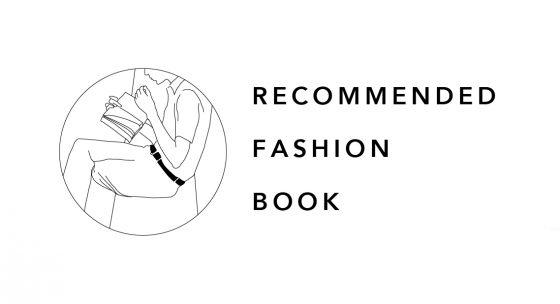 """【まとめ】過去から現在、未来まで ファッション業界と繋がるおすすめ""""本""""10選"""
