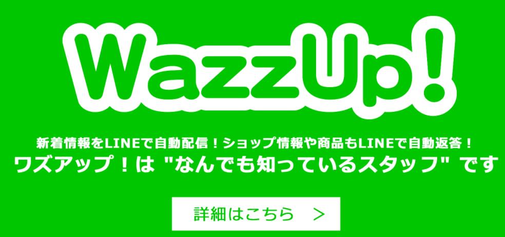 渋谷109がワズアップを導入しLINE上での自動接客を実現