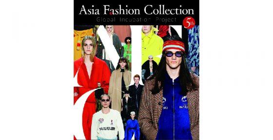 アジアファッションコレクション(AFC) 5th、WEB/生地のサポート付で世界に挑戦するデザイナーを募集!
