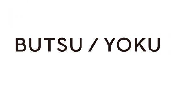 「ヤギ×バースデイ」で情報発信型ファッションラボ『BUTSU/YOKU(ブツ・ヨク)』オープン