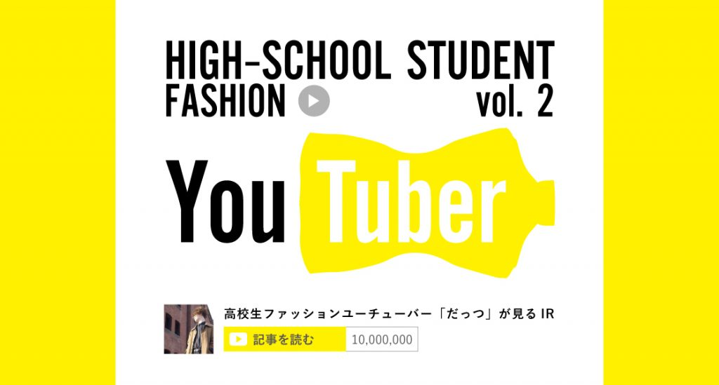 高校生ファッションユーチューバーが見るIR Vol.2|ファッションECの最大手『ゾゾタウン』