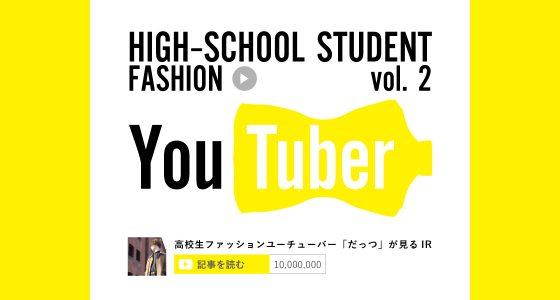 【連載】「高校生ファッションユーチューバーが見るIR」vol:2 ファッションECの最大手『ゾゾタウン』