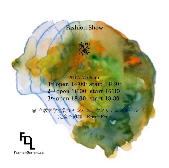 """""""売るための服""""ではなく""""考えを表現するための服""""  立教大学服飾デザイン研究会(FDL)が7/16(日)にファッションショーを開催"""