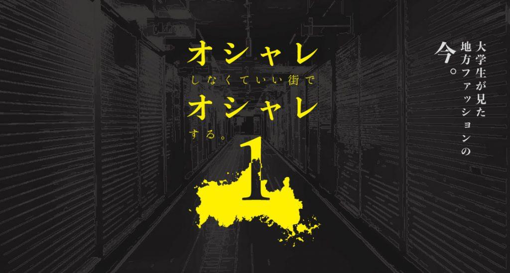 山口県のファッション事情|オシャレしなくていい街で、オシャレする。Vol.1