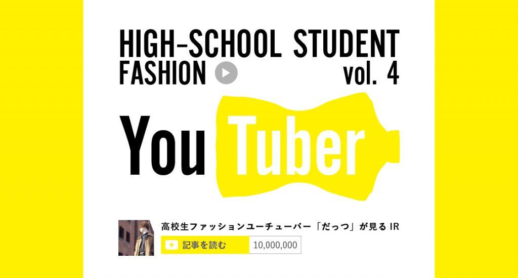 高校生ファッションユーチューバーが見るIR Vol.4|海外ファッション通販サイト『BUYMA』
