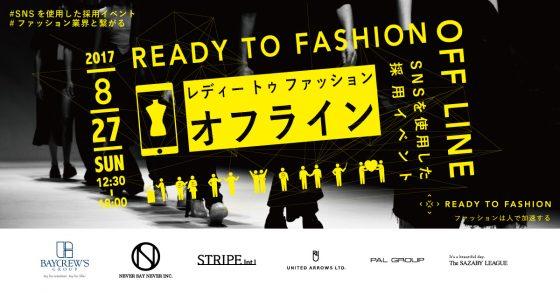 SNSでシェアしたくなる、ファッションに特化した採用イベント『READY TO FASHION OFF LINE』8/27(日)に開催